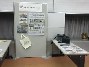 カムイ大雪バリアフリーツアーセンターのパネル