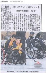 車いすカーリング大会新聞記事