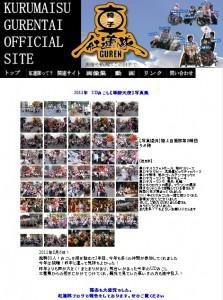 紅蓮隊オフィシャルサイト