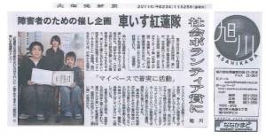 国際ソロプチミスト社会ボランティア賞受賞記事