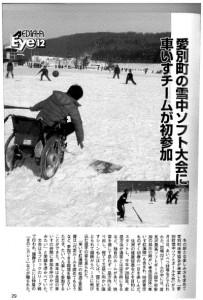 雪中ソフトボール