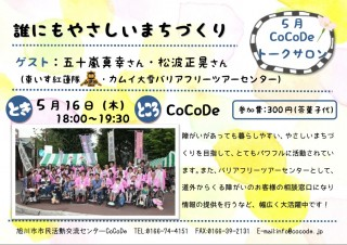 CoCoDeトークサロン