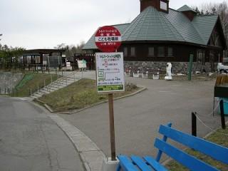 園内バスのバス停