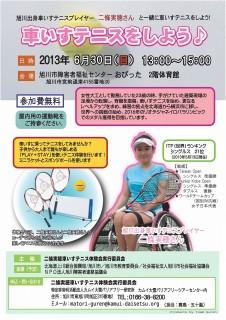 車いすテニスをしよう