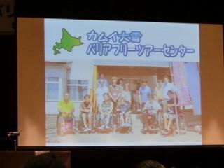 igarashiさん発表風景