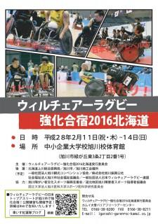 ウィルチェアーラグビー強化合宿2016北海道チラシ