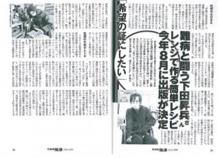 2016年3月15日北海道経済
