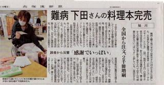 2016年12月15日北海道新聞