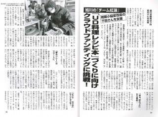 2016年2月号メディア旭川