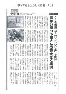2016年10月号 メディア旭川