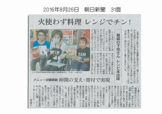 2016年8月30日 朝日新聞
