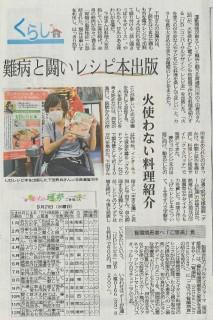 2016年9月20日 静岡新聞