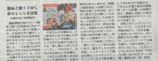 2016年9月21日東典日報