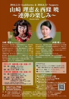 山崎理恵さんコンサートチラシ
