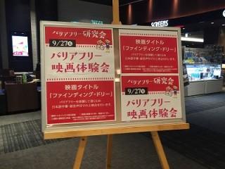 バリアフリー映画体験会