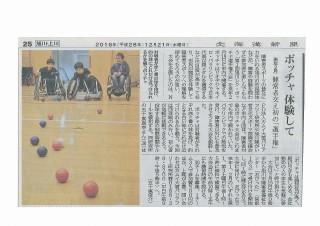 北海道新聞記事