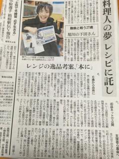 2016年1月15日 朝日新聞記事 掲載