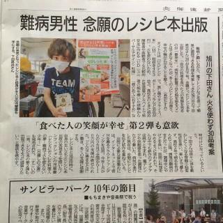 2016年9月5日 北海道新聞