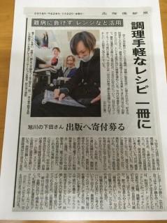 ■2016年1月22日 北海道新聞 掲載