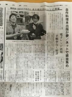 2016年1月23日 室蘭民報 夕刊 掲載 (共同通信社)