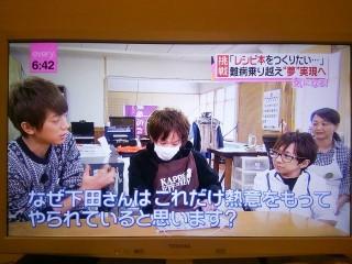 2月17日 18:35~ 日本テレビ news every 気になる!