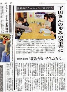本日4/5 北海道新聞 朝刊に掲載