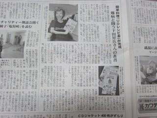 8月23日 あさひかわ新聞