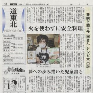 2016年8月31日 毎日新聞