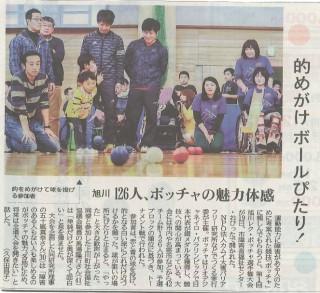 170220北海道新聞掲載