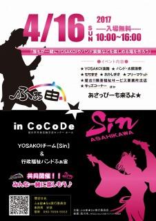 4月16日 ふぁ宙&ヨサコイ SIN 共同イベント