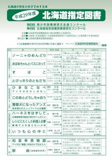 北海道指定図書