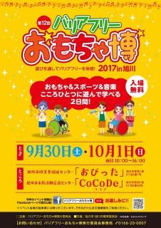 バリアフリーおもちゃ博2017