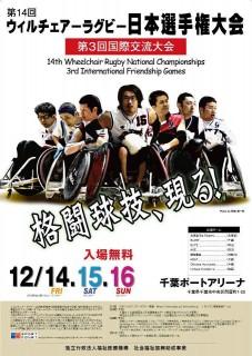 ウィルチェアーラグビー 日本選手権大会