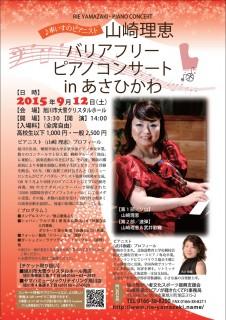 山崎理恵コンサートチラシ